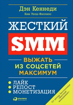 Чем отличается качественный SMM оттого, чем занимаются 99% компаний? Главным образом тем, чтоздесь нетместа бахвальству размером своей компании, ориентации наколичество лайков ипрочие «тщеславные» метрики. Дэн Кеннеди, …