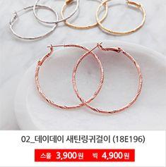 [♡심플포인트 '링귀걸이' 22종! 모음전♡] Hoop Earrings, Jewelry, Fashion, Moda, Jewlery, Jewerly, Fashion Styles, Schmuck, Jewels