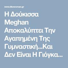 Η Δούκισσα Meghan Αποκαλύπτει Την Αγαπημένη Της Γυμναστική...Kαι Δεν Είναι Η Γιόγκα - Like Woman - Μόδα, Ομορφιά, Γυναίκα, Διατροφή Yoga