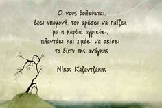 Greek Quotes discovered by Tzitzia on We Heart It Simple Words, Love Words, Sign Quotes, Me Quotes, Meaningful Quotes, Inspirational Quotes, Something To Remember, Images And Words, Greek Words