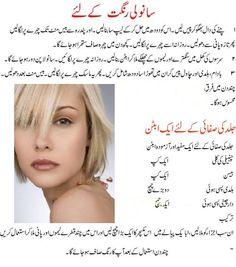 Beauty tips in urdu,urdu beauty tips click here  http://www.123freetips.com/ http://www.beautykeys4u.com