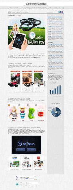 스마트 토이   http://www.interpark.com/displaycorner/ConsumerReports.do?_method=sub&contNo=221