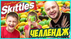Челлендж СКИТЛС SKITTLES, ПОЩЕЧИНА, дети, семейная игра THE SKITTLES CHA...