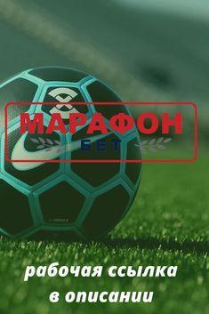 Марафон ставки футбол прогнозы на спорт ставки в букмекерских конторах