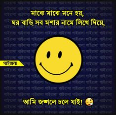 Jokes Quotes, Funny Quotes, Bangla Image, Funny Facebook Status, Short Jokes Funny, Bangla Quotes, Funny Troll, Cute Baby Photos, Reality Quotes