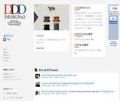 """""""商品が生きる、シンプルなデザインのサイト。商品個別ページはさらに商品にフォーカスした見せ方となっている。クリエイティブなECサイトながらもコンセプトが見えるデザイン・構成。 […]"""" DesignDesignDesign    http://designdesigndesign.net/portfolio/hardgraft"""