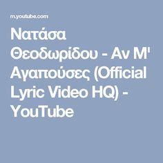 Νατάσα Θεοδωρίδου - Αν Μ' Αγαπούσες (Official Lyric Video HQ) - YouTube
