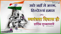 Day Sheyari Nice Hindi Independence Day Images Independence Day ...