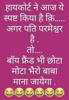 New Quotes Calligraphy Fun Ideas Funny Quotes In Hindi, Naughty Quotes, Funny Girl Quotes, Funny Inspirational Quotes, Jokes In Hindi, Funny Picture Quotes, Funny Quotes About Life, Jokes Quotes, New Quotes