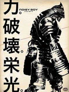 """UNKNOWN, REAL STEEL JAPANESE MOVIE POSTER 2011: showing the robot """"noisy boy."""" also, if anyone knows who designed this poster, the info would be much appreciated!"""