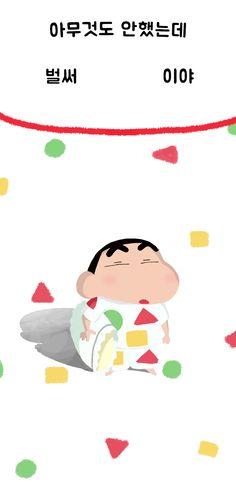 갤럭시S8 / 노트8 / 갤럭시S9/아이폰 소꾸 배경화면 1 : 네이버 블로그 Crayon Shin Chan, Shin Chan Wallpapers, Cute Wallpapers, Galaxy Wallpaper, Iphone Wallpaper, Sinchan Cartoon, Cartoons Love, Really Funny Memes, Love You More Than
