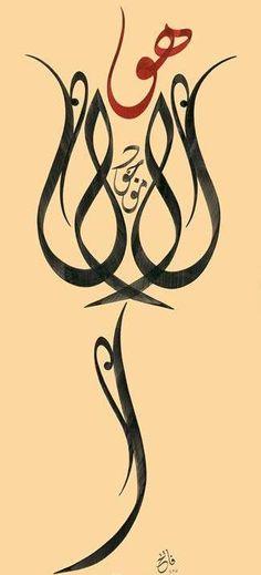 Arabic Calligraphy Art, Arabic Art, Islamic Patterns, Turkish Art, Art And Architecture, Art Forms, Flower Art, Drawings, Illustration