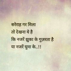 Dekhna h k. Indian Quotes, Gujarati Quotes, Deep Words, True Words, Love Quotes For Him, Me Quotes, Epic Quotes, Desire Quotes, Hindi Words