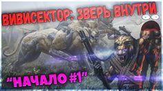 Vivisector: Beast Within - олдскульное прохождение. (НАЧАЛО 01)