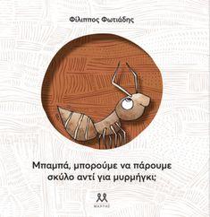 Μπαμπά, μπορούμε να πάρουμε σκύλο αντί για μυρμήγκι; by Φίλιππος Φωτιάδης New Fiction Books, Kindergarten, Greek, Clock, Reading, Easy, Watch, Kindergartens, Clocks