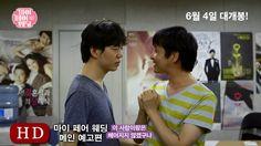 마이 페어 웨딩 (My Fair Wedding, 2015) 메인 예고편 (Main Trailer)