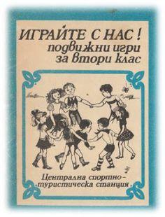 Начален учител: Играйте с нас! Подвижни игри за втори клас