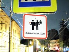I like that they have to have a sign warning about drunk pedestrians.  Be conscious of men bearing martini glasses. | 27 Totally Baffling Russian Signs