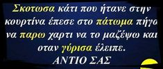 Funny Greek Quotes, Funny Picture Quotes, Funny Quotes, Laugh Out Loud, Jokes, Lol, Humor, Funny Shit, Funny Phrases