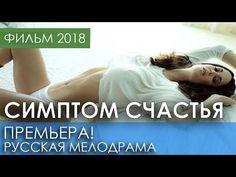 ПРЕМЬЕРА 2018 ВЫНЕСЛА ТРЕНДЫ - Симптом счастья / Русские мелодрамы 2018 новинки, фильмы 2018 HD - YouTube