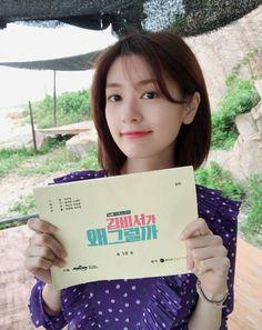 김비서 특별출연 정소민 #웃짤닷컴 Young Actresses, Actors & Actresses, Playful Kiss, Jung So Min, Short Cuts, I Fall, Short Hair Styles, Korean, Hairstyle