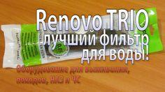Renovo TRIO Water Filter - Вы все еще кипятите???  Хочу представить вам наипервейшую вещь для комплекта снаряжения каждого выживальщика (туриста, охотника, рыбака, военного), а именно - лучший на сегодняшний день персональный и портативный фильтр для воды Renovo TRIO Water Filter.