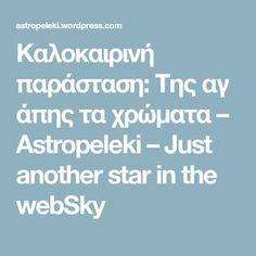 Καλοκαιρινή παράσταση: Της αγάπης τα χρώματα – Astropeleki – Just another star in the webSky