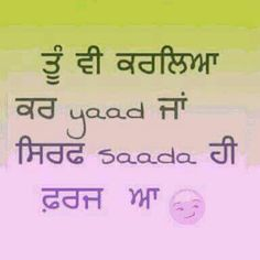 Shayari Funny, Funny Qoutes, Sad Quotes, Best Quotes, Life Quotes, Broken Hearted, Heart Broken, Punjabi Funny, Punjabi Love Quotes