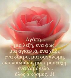 Peace And Love, My Love, Greek Quotes, Forever Love, True Words, Life, Inspiration, Wallpaper, Pictures