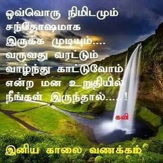 Good Morning Song, Good Morning Picture, Morning Pictures, Good Morning Wishes, Good Morning Quotes, Morning Greetings Quotes, Morning Messages, Swami Vivekananda Quotes, Kalam Quotes