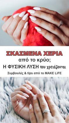 Φυσική μάσκα ενυδάτωσης χεριών Health And Beauty, Beauty Hacks, Face, Tips, How To Make, Exercises, Personal Care, Self Care, Beauty Tricks