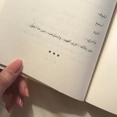 Short Quotes Love, Arabic Love Quotes, Photo Quotes, Picture Quotes, Poetry Quotes, Book Quotes, Dilan Quotes, Quotations, Qoutes