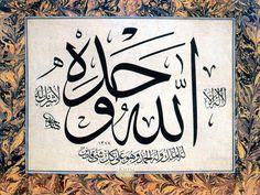 DesertRose,;,لا إله إلا الله,;, Hamid Aytaç - Levha - Ayet-i Kerîme,;,