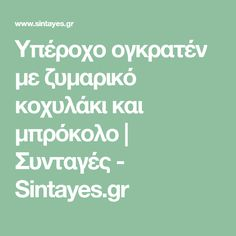 Υπέροχο ογκρατέν με ζυμαρικό κοχυλάκι και μπρόκολο   Συνταγές - Sintayes.gr Clean House, Yummy Food, Delicious Recipes, Tips, Dessert, Cleaning, Delicious Food, Deserts, Postres