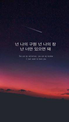Korean text, korean phrases, korean words, bts wallpaper, bts aesthetic wallpaper for Korea Quotes, Bts Quotes, Tumblr Quotes, Song Quotes, Korean Text, Korean Phrases, Korean Words, Black Wallpaper, Wallpaper Quotes