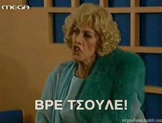 """Find and save images from the """"greek"""" collection by peggy p. (peggypscout) on We Heart It, your everyday app to get lost in what you love. Funny Greek Quotes, Greek Memes, Funny Quotes, Tv Show Quotes, Movie Quotes, Mega Series, Verge, General Quotes, Have A Laugh"""