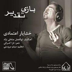 دانلود آهنگ جدیدخشایار اعتمادیبا نامبازی تقدیر Download New SongBy Khashayar EtemadiCalledBazie Taghdir