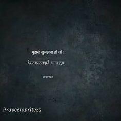 Dhage ki trh uljhe rhiyega sulajh gye to alag kr diye jayege Desi Quotes, Hindi Quotes On Life, Marathi Quotes, Motivational Quotes In Hindi, True Quotes, Words Quotes, Inspirational Quotes, Hindi Qoutes, Positive Quotes