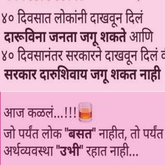 Marathi Quotes, Convenience Store, Convinience Store
