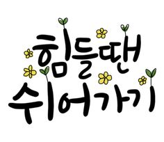 Korean Quotes, Best Comments, Emoticon, Bible Verses, I Am Awesome, Language, Calligraphy, Lettering, Thoughts