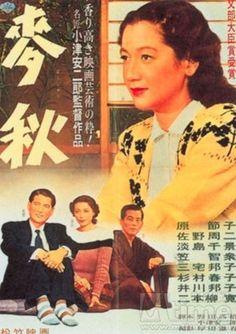 Principios del verano (1951) de Yasujirō Ozu. En el Tokio de la posguerra, los miembros de una familia convencional llevan una vida tranquila y serena. Su única preocupación es la soltería de Noriko, la hija mayor, que ya tiene 28 años. Pero la sociedad está cambiando, y Noriko, que trabaja y se divierte con sus amigas, no siente la menor necesidad de tener un marido. Sin embargo, su hermano considera muy imprudente la actitud independiente de la chica. Cinema Movies, Film Movie, Couples Âgés, Tokyo Ville, Yasujiro Ozu, Summer Poster, Japanese Film, Japanese Style, Home Movies