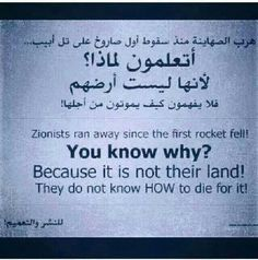 Zionism is the paluge of nations ..... palestine in our hearts