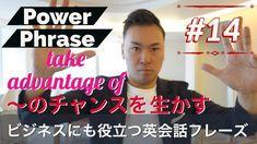 ビジネス英語にもOK、「take advantage of」を使った実践英会話フレーズを6つの例文で解説(Power Phrase #14) - YouTube Youtube, Youtubers, Youtube Movies
