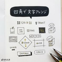 四角形で文字アレンジ – 和気文具ウェブマガジン Bullet Journal Japan, Bullet Journal Notebook, Hand Lettering Fonts, Lettering Design, Typography, Bullet Journal Lettering Ideas, Bullet Journal Ideas Pages, Projekt Mc2, Japanese Handwriting