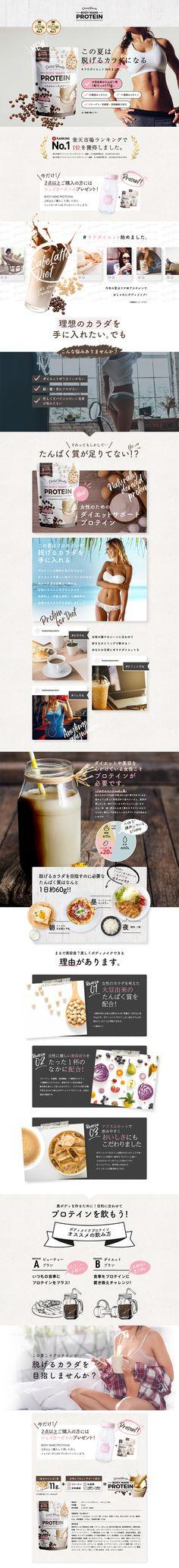 モノセンス株式会社様の「ボディメイクプロテイン」のランディングページ(LP)かわいい系|健康・美容食品・サプリ #LP #ランディングページ #ランペ #ボディメイクプロテイン
