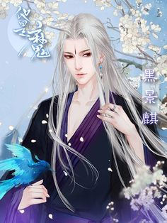 Fantasy Characters, Anime Characters, Character Inspiration, Character Art, Fantasy Art Men, Fairytale Art, China Art, Creative Pictures, Guy Drawing
