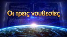 Ο λόγος του Θεού | Οι τρεις νουθεσίες Videos, Neon Signs, Jesus Christus, Film, Heavenly Father, Daily Devotional, Christian Songs, The Gospel, End Time