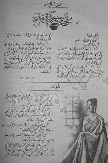 Romantic Novel Mohabbat Toor Sakti Hai by Kanwal Riaz Read Online PDF Free Books To Read, Novels To Read, Fiction Novels, Free Pdf Books, Free Ebooks, Romantic Short Stories, Free Novels, English Book, Poetry Books