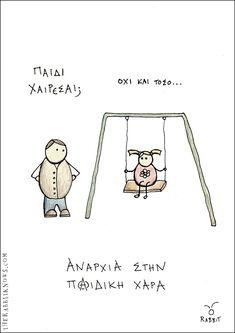 Llamas, Humor, Comics, Memes, Funny, Greece, Rabbit, Art, Street