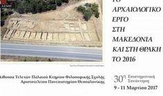 Εφορεία Αρχαιοτήτων Κοζάνης: Το αρχαιολογικό έργο στη Μακεδονία και τη Θράκη - 30η Επιστημονική Συνάντηση